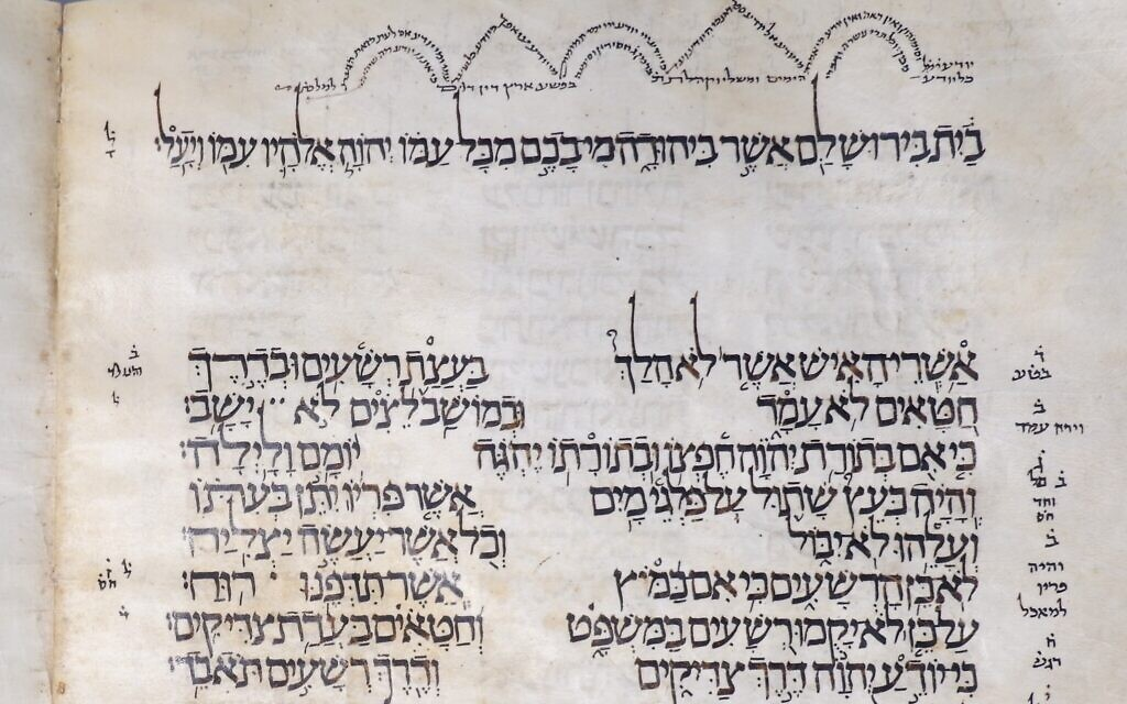 Psalm 1 from the Zechariah Ben 'Anan Codex, rediscovered in 2017 by Israeli scholar Prof. Yoram Meital in a Cairo synagogue. (Yoram Meital)