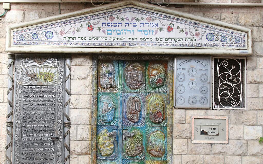 The Hessed VeRahamim Sephardic synagogue in Jerusalem, decorated with Armenian ceramic tiles designed by Jerusalem-born artist Hagop Antreassian. (Shmuel Bar-Am)