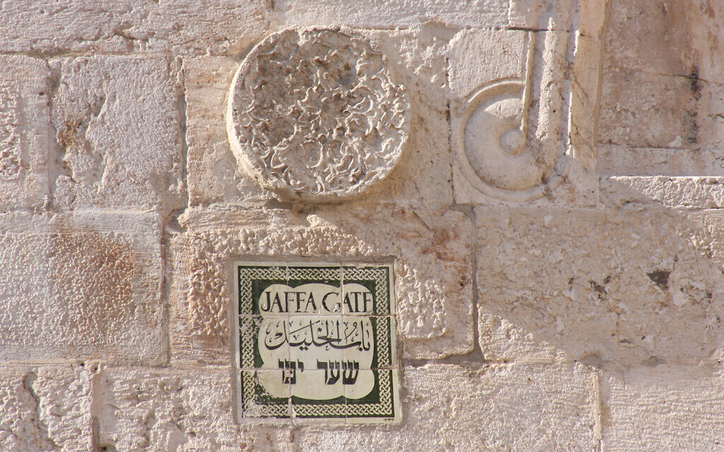 A sign on Jerusalem's Jaffa Gate dating back to the British Mandate has English on top, Arabic second, and Hebrew on bottom. (Shmuel Bar-Am)