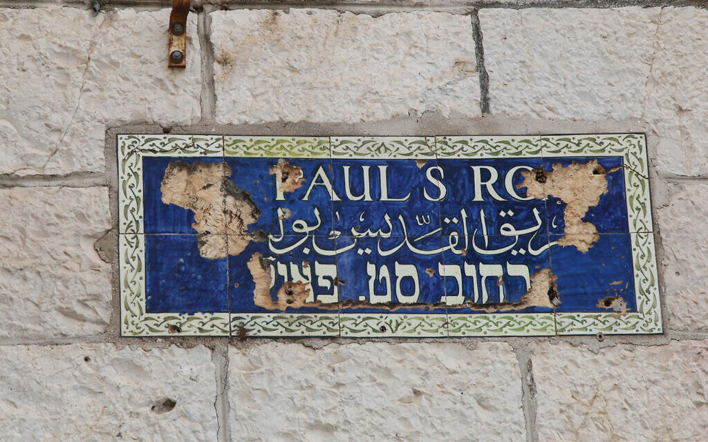 An old street sign, recognizable by having the English name on top, marks Jerusalem's Shivtei Yisrael Street. (Shmuel Bar-Am)