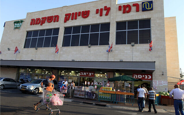 A Rami Levy supermarket in Gush Etzion, August 3, 2010. The company is listed in a UN 'database' of 112 companies operating in the West Bank. (Nati Shohat/Flash90)