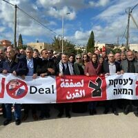 Joint List MKs lead a protest against US President Donald Trump's peace plan in Baqa al-Gharbiya on February 1, 2020. (Courtesy)
