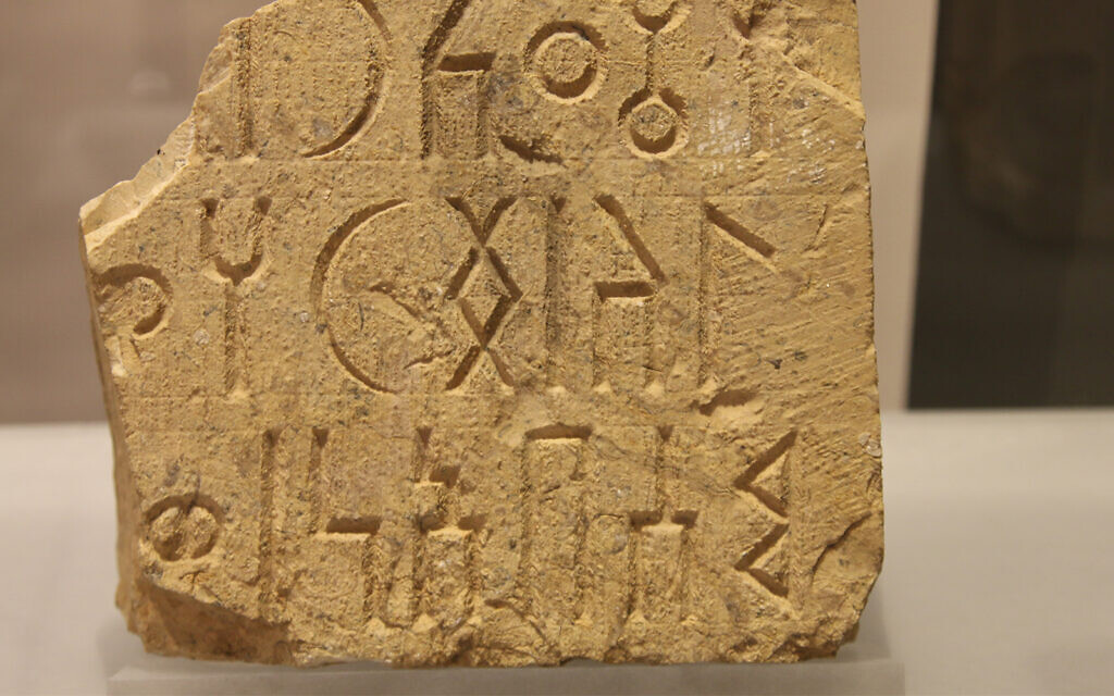 An inscription in the South Arabian language from 700 BCE. (Shmuel Bar-Am)