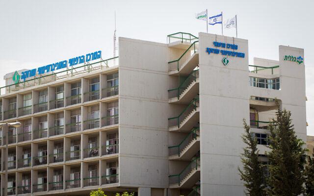 View of the Soroka Hospital in the southern Israeli city of Beersheba. May 12, 2015 (Miriam Alster/FLASH90)