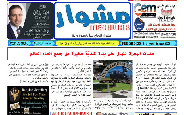 The front page of the February 28 edition of al-Meshwar, an Arabic-language Canadian newspaper that published an article falsely accusing Israel of burying Palestinians alive and stealing their organs. (Screenshot)