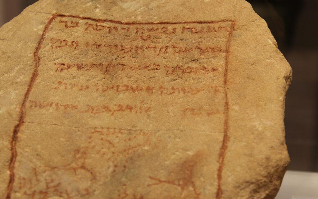 A funerary stele of a Yemenite Jew found buried near the Dead Sea from 469 CE. (Shmuel Bar-Am)