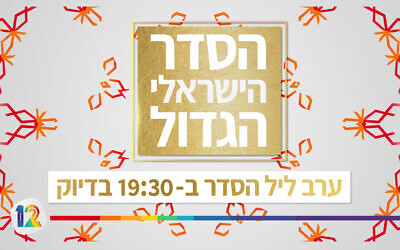 The Big Israeli Seder will bring together Israeli personalities and celebrities to share the seder together with all Israelis sequestered at home (Courtesy Keshet)