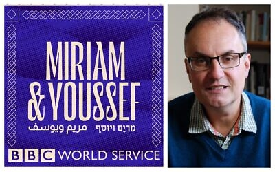 Artwork for 'Miriam and Youssef' designed by Adish, Israeli-Palestinian fashion house operating in Tel Aviv and Ramallah; show creator Steve Waters. (Courtesy BBC World Service)