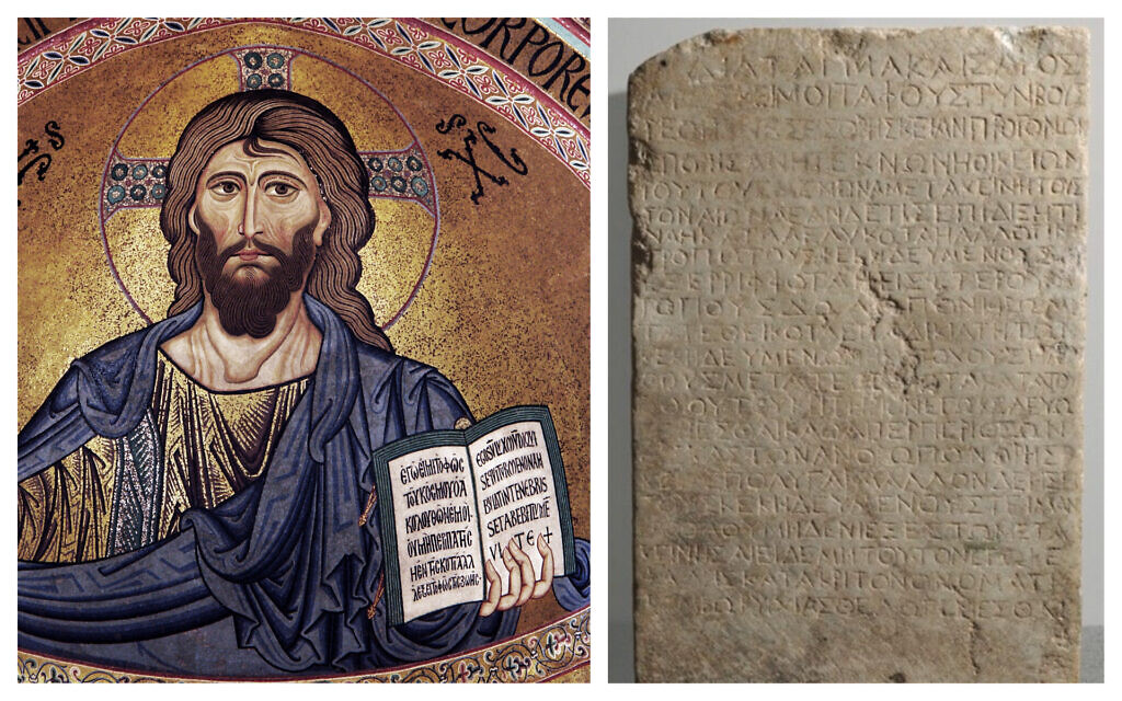 Left: 'Christus Pantocrator' at the Cathedral of Cefalù, c. 1130. (Andreas Wahra/ CC-BY-SA/ via wikipedia) Right: The Nazareth Inscription, Bibliothèque nationale in Paris, France. (Journal of Archaeological Science)