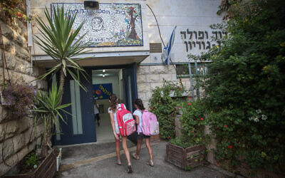 ILLUSTRATIVE -- Children arrive at Paula Ben Gurion elementary school in Jerusalem on September 1, 2015 (Hadas Parush/Flash 90)