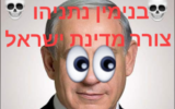 A Facebook post by Michael Ronen Agmon, which calls Prime Minister Benjamin Netanyahu the 'foe of Israel.' (Facebook)