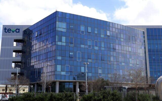Teva's global headquarters in Petah Tikva, Israel. (Sivan Faraj via Teva's Corporate Communications)