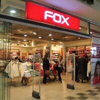 A Fox store in Jerusalem (Wikipedia)