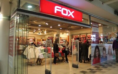 A Fox store in Jerusalem (Wikipedia)