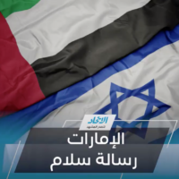 A video published by the al-Ittihad Emirati newspaper welcoming the Israel-UAE normalization deal. (Screen capture/Twitter)