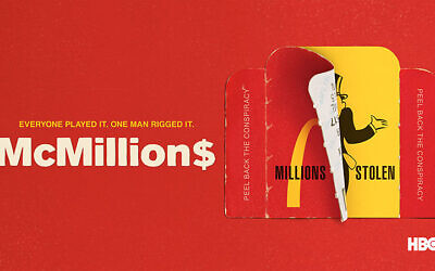 HBO's McMillions (Courtesy)