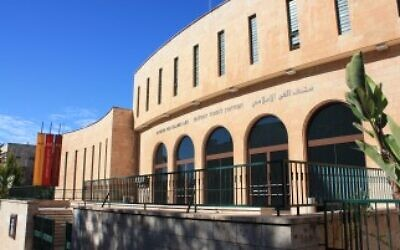 The facade of the L.A. Mayer Museum for the Islamic Arts in Jerusalem. (courtesy, Sotheby's)