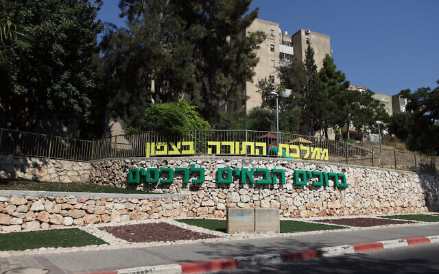 A large sign welcoming visitors to the northern town of Rechasim. (Yaakov Naumi/Flash90)