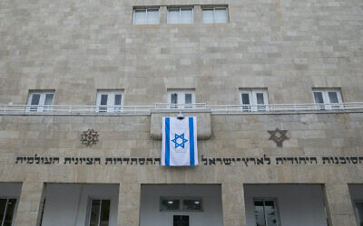 View of the Jewish Agency headquarters in Jerusalem, November 29, 2016. Photo (Yonatan Sindel/Flash90)