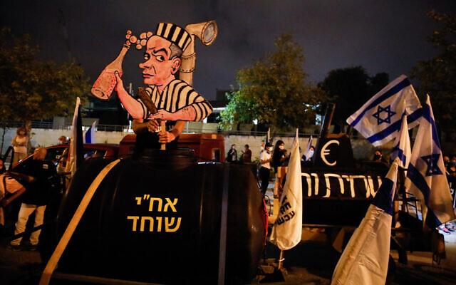 Israelis protest against Prime Minister Benjamin Netanyahu outside the Supreme Court in Jerusalem on October 14, 2020. (Olivier Fitoussi/Flash90)