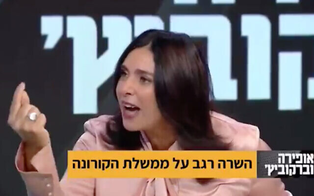 "Transporation Minister Miri Regev appears on the ""Ofira and Berkovic"" TV show, October 9, 2020. (Screenshot/Channel 12)"