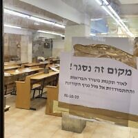 A synagogue in Bnei Brak, closed down by police on October 1 after a large congregation was found gathered there in violation of coronavirus rules. (Courtesy of Israel Police)