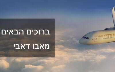 """The Etihad Airways Hebrew-language website, October 17, 2020. The text reads, """"Welcome, from Abu Dhabi"""" (Screen grab)"""