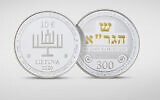 Both sides of a commemorative 10 euro coin celebrating the 300th birthday of the Vilna Gaon in Lithuania. (Courtesy of the Bank of Lithuania/ via JTA)