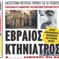 Pfizer CEO Albert Bourla, right, is juxtaposed with Josef Mengele on the front page of the Makeleio daily in Greece, Nov. 10, 2020. (Courtesy/Central Board of Jewish Communities in Greece via JTA)