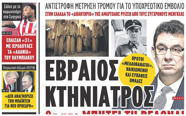 Pfizer CEO Albert Bourla, right, is juxtaposed with Josef Mengele on the front page of the Makeleio daily in Greece, November 10, 2020. (Courtesy/Central Board of Jewish Communities in Greece via JTA)