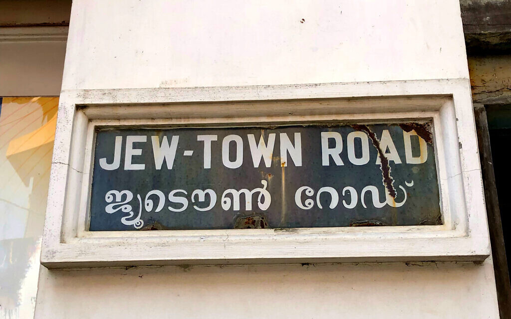 A sign denotes Kochi's 'Jew street,' as it is known locally, which once was a hub of Indian Jewish life. (Christabel Lobo/ via JTA)