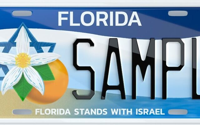 The winner of a design contest for a Florida license plate template in support of Israel, December 15, 2020. (Courtesy IAC)