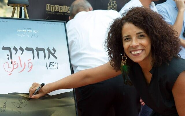Director Ibtisam Mara'ana-Menuhin at a screening of a 2017 documentary film which she produced (courtesy)
