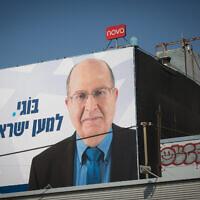 "A large campagin poster depicting Moshe ""Bogie"" Ya'alon, reading ""Bogie. For Israel"" in Hebrew, in Tel Aviv, January 10, 2021. (Miriam Alster/FLASH90)"