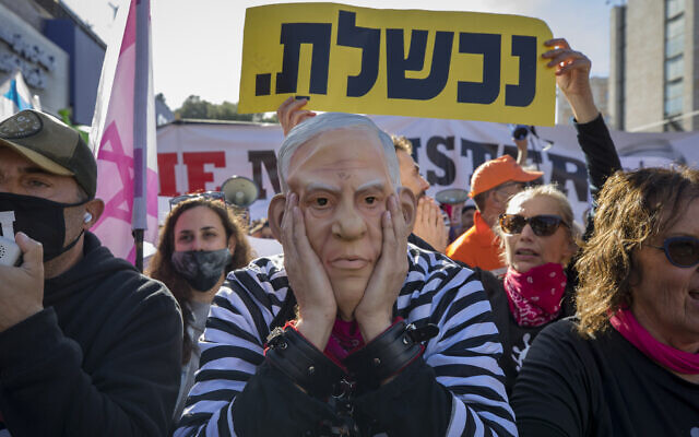 Protesters demonstrate outside the trial of Prime Minister Benjamin Netanyahu in Jerusalem, February 8, 2021. (Olivier Fitoussi/ Flash90)