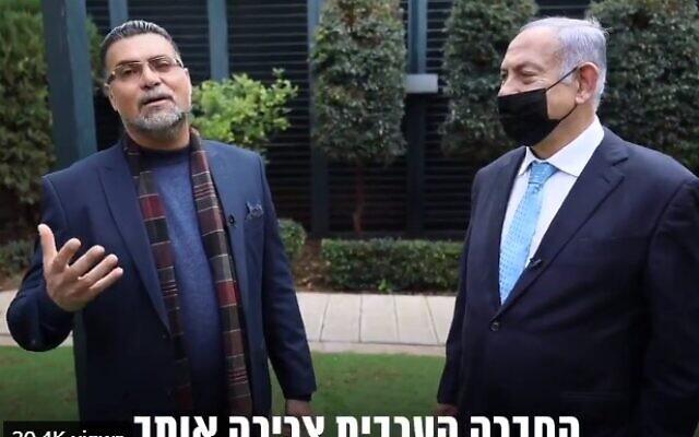 Prime Minister Benjamin Netanyahu (R) speaks with Likud Arab candidate Nail Zoabi on February 5, 2021 (Scrrencapture/ Twitter)