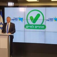 "Health Minister Yuli Edelstein during the announcement of the ""Green Pass"" certification on February 18, 2021 (Health Ministry)"