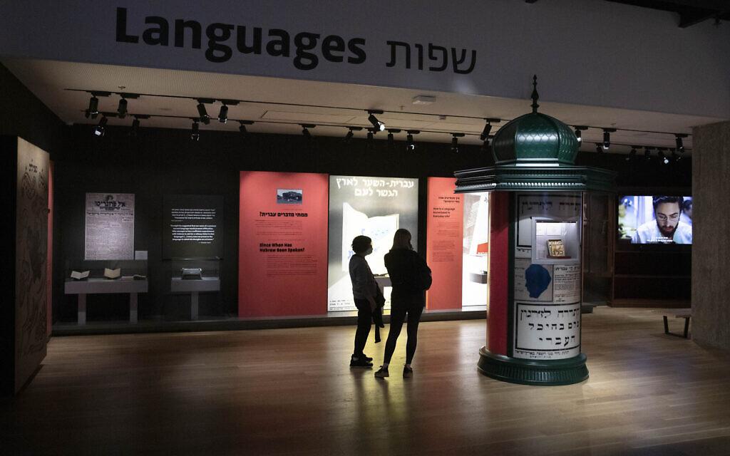 Visitors tour the Jewish museum in Tel Aviv on March 9, 2021. (AP Photo/Sebastian Scheiner)