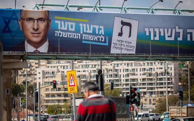 View of election campaign poster depicting head of New Hope party Gideon Saar, in Jerusalem on March 8, 2021. (Yonatan Sindel/Flash90)