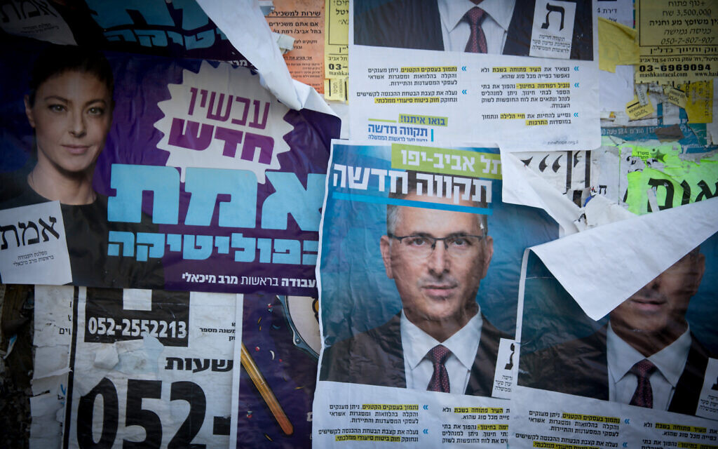 Campaign posters prior to the upcoming Israeli general elections, in Tel Aviv, on March 17, 2021. (Miriam Alster/FLASH90)