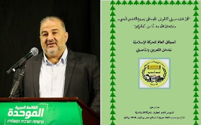 Ra'am party leader Mahmoud Abbas (David Cohen / Flash90); The charter of the Southern Islamic Movement