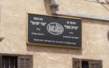 View of the Shirat Moshe Hesder Yeshiva in Jaffa on April 19, 2021. (Video screenshot: Ynet)