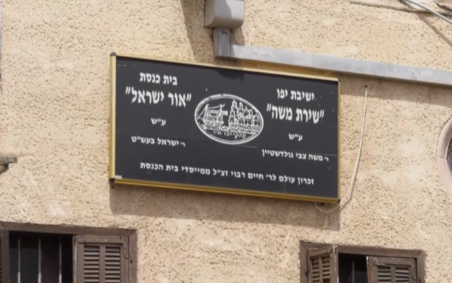View of the Shirat Moshe Hesder Yeshiva in Jaffa on April 19, 2021. (Video screenshot: Ynet)