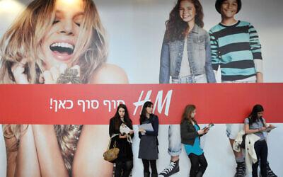 Illustrative. H&M Israel (Yossi Zeliger/ Flash90)