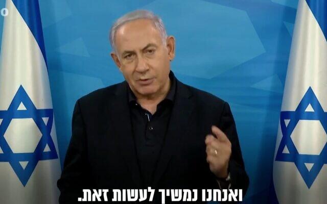 Prime Minister Benjamin Netanyahu speaks about the war against Hamas, May 14, 2021 (Screenshot)