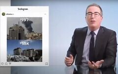 "Host John Oliver castigates Israel in a ""Last Week Tonight"" segment, May 16, 2021. On screen is what he called a 'triumphant meme' in which an IDF Instagram post showed 'before and after' images of a Gaza City tower where foreign media had offices and where the IDF says Hamas had military assets. (Screenshot)"
