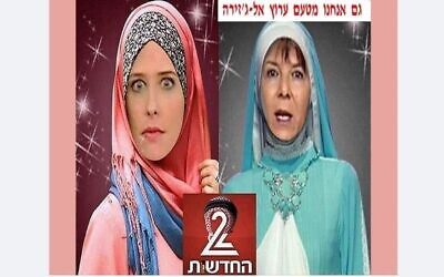 A Facebook post depicting Channel 12 anchors Yonit Levy (left) and Rina Matsliah as Muslim women. (Facebook screenshot)