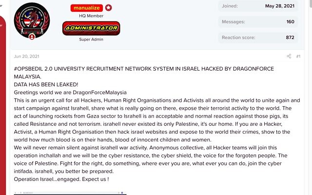 Screen capture of a Malaysian website annoucing the hack of a database containing the details of hundreds of thousands of Israeli students in higher education institutues. (DragaonForce)