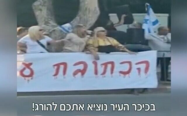 """A demonstrator against the so-called """"change government"""" reportedly calls out """"We'll execute you in the town square"""" at rival pro-government protesters, outside Kfar Maccabiah hotel in Ramat Gan as negotiations take place inside, June 2, 2021 (Channel 12 screenshot)"""