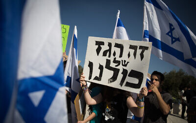 """Israelis protest against a controversial natural gas agreement, outside the Supreme Court in Jerusalem, on February 14, 2016. The sign says, """"The gas belongs to us all."""" (Hadas Parush/Flash90)"""